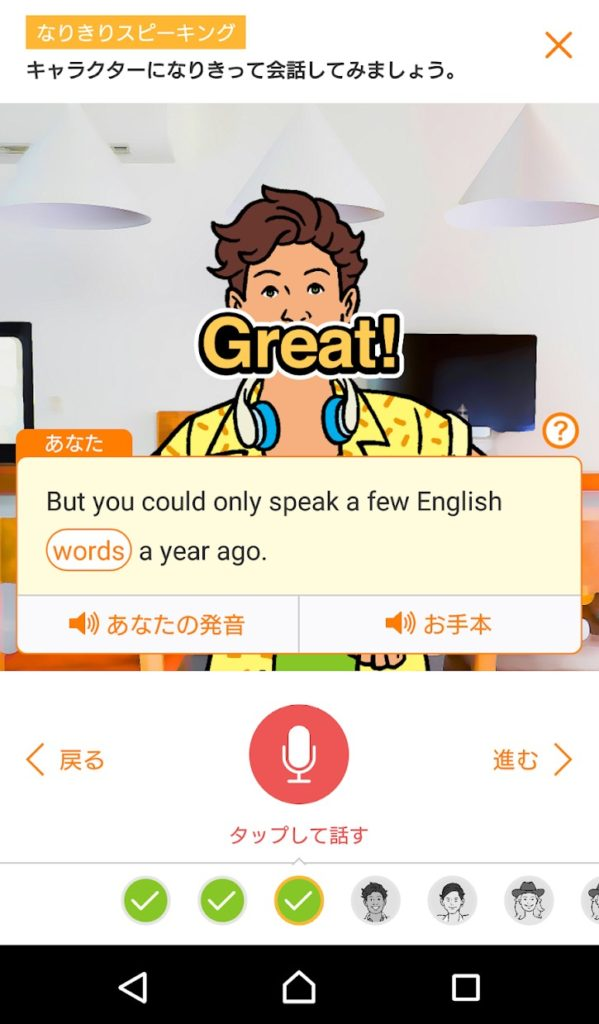 【無料版あり/2019年最新版】英語勉強におすすめアプリ15選 ...