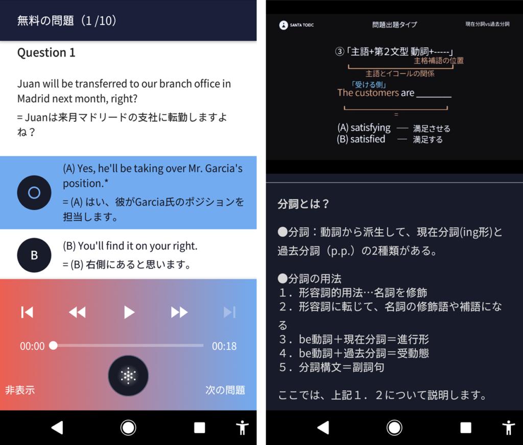 AI×英語学習アプリ】SANTA TOEICを使ってみた!※ガチな評判・料金まとめ。 - 英語CAN.com